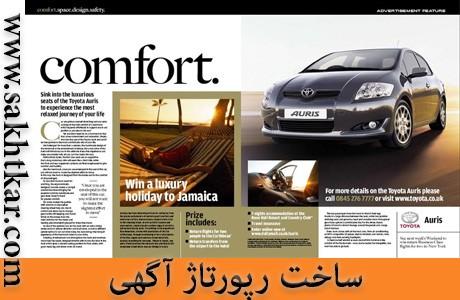 ساخت رپورتاژ آگهی