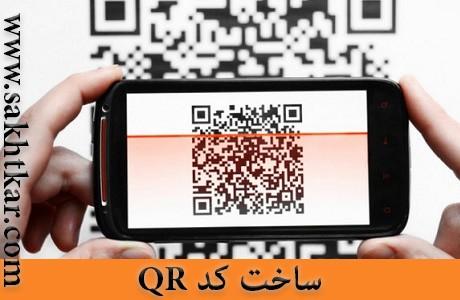 کد QR